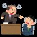 仕事中に「マジ切れ」する日本人が増えているらしい?そんな会社行きたくない・・・
